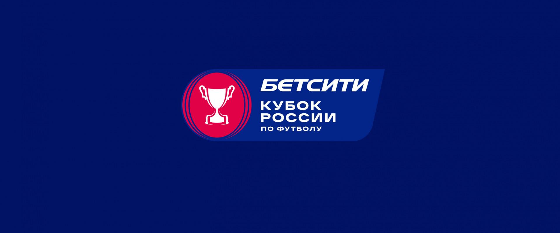Кубок россии онлайн бетсити прогноз ставок по теннису