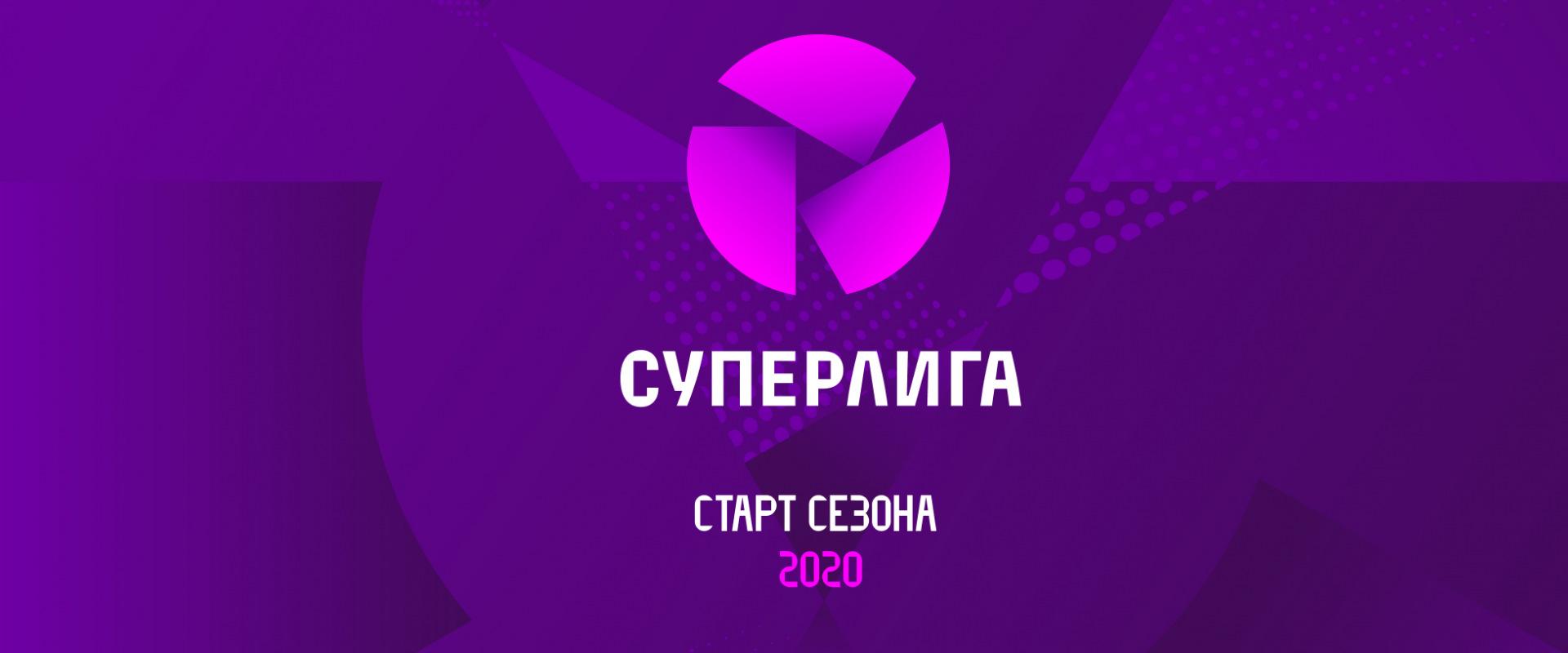РФС объявляет о старте Суперлиги