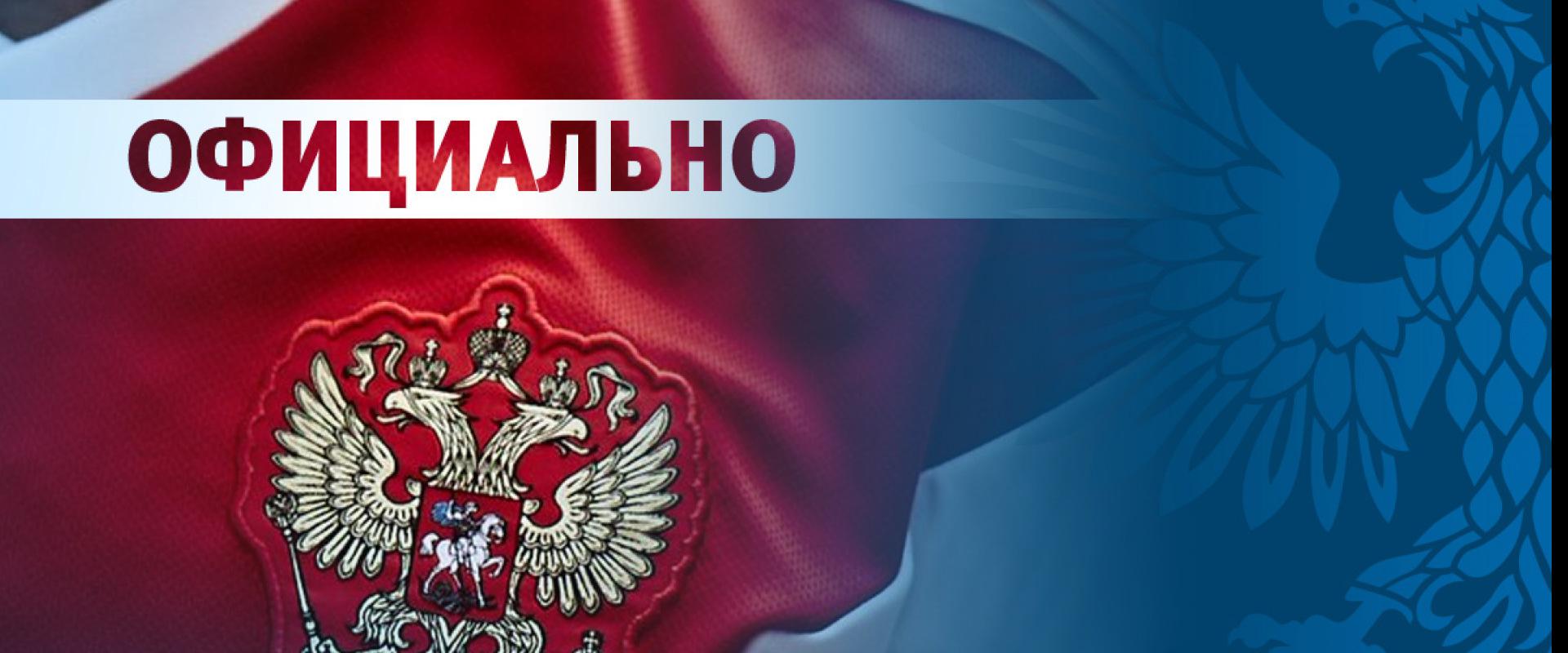 Россия - 32-я в рейтинге ФИФА