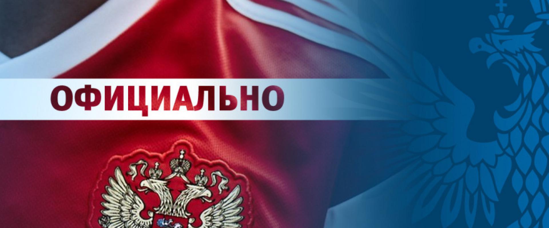 РФС заключил соглашения о развитии футбола в четырех регионах
