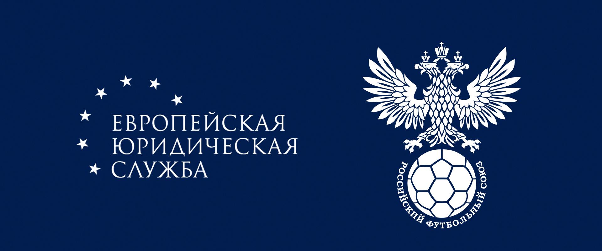 ЕЮС - официальный правовой партнер РФС