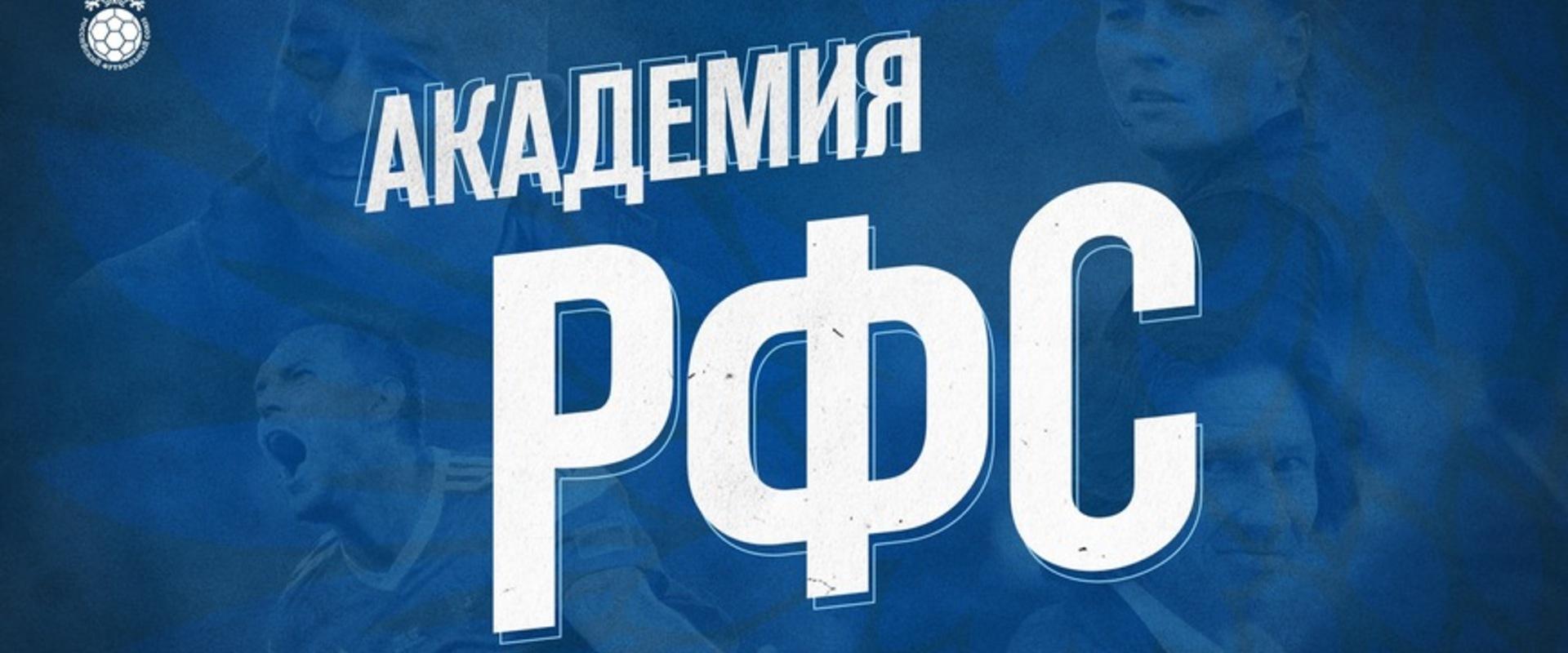 Академия РФС и УЕФА реализовали уникальный курс для тренеров РПЛ