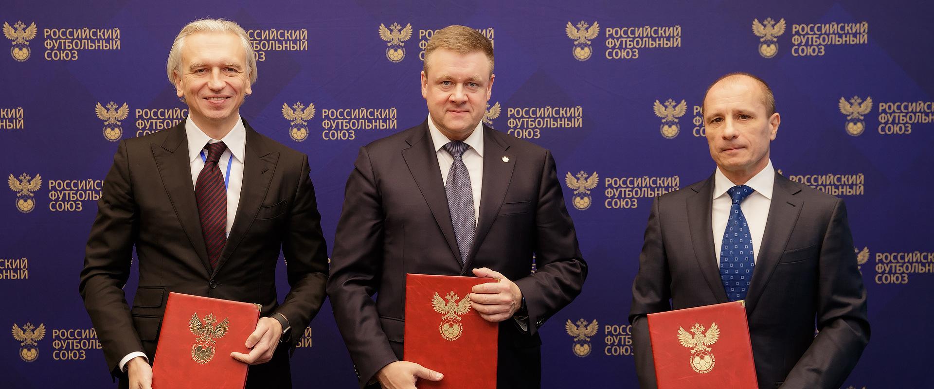 РФС заключил соглашение о развитии футбола в Рязанской области