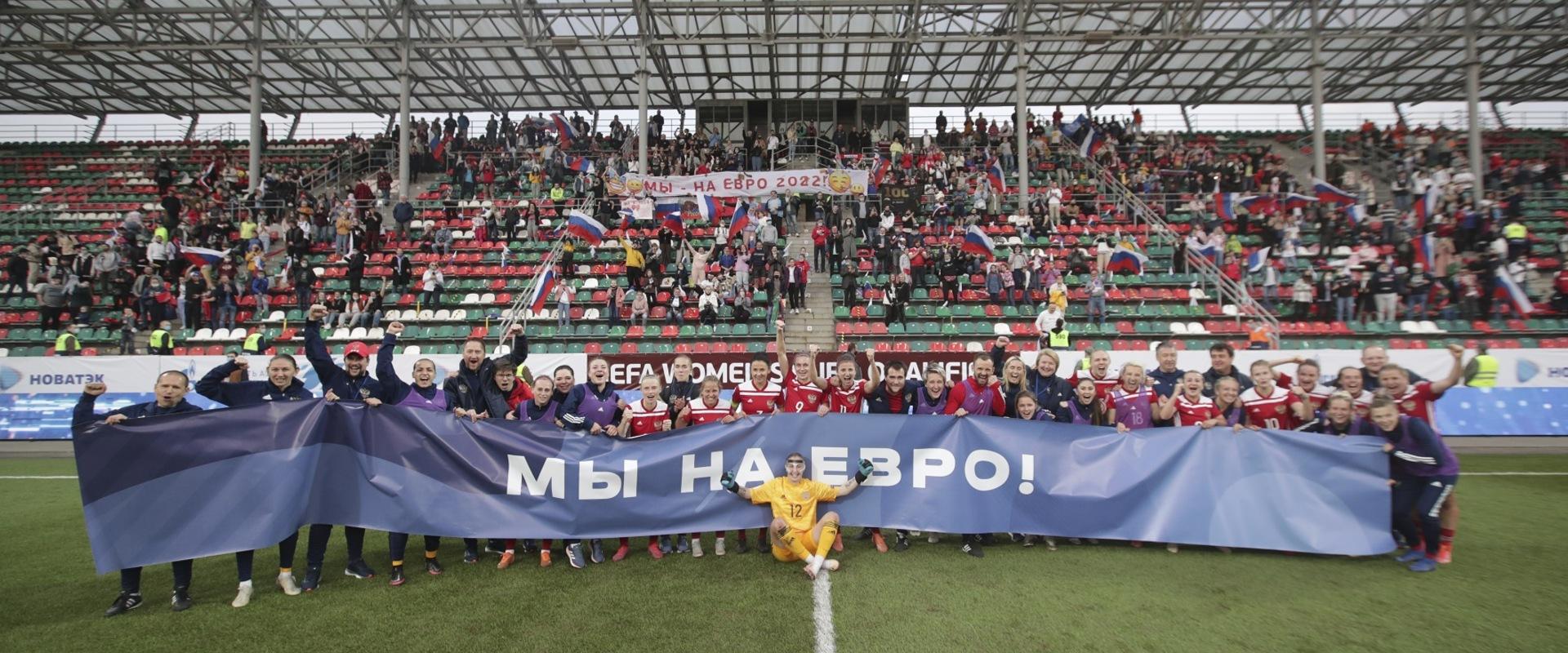Сборная России - в финальной стадии ЕВРО!