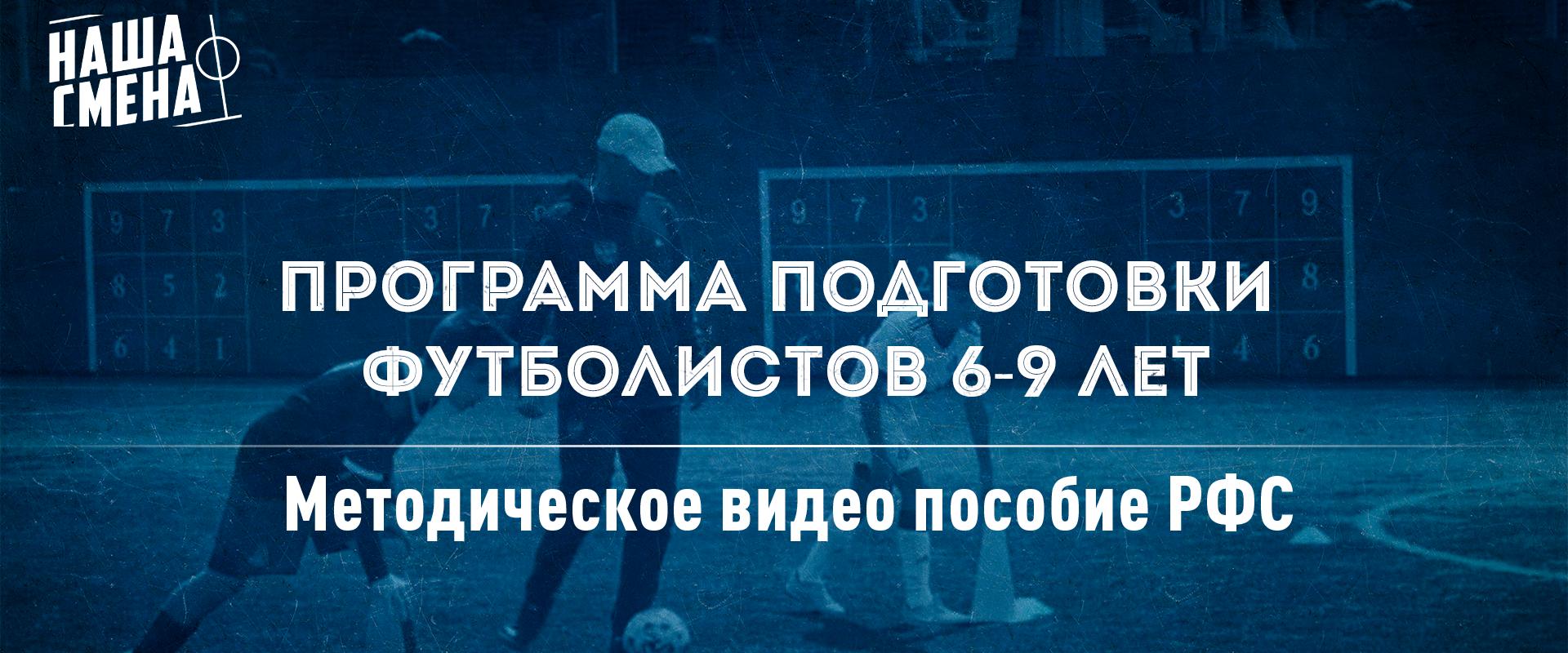 РФС продолжает цикл видео о подготовке футболистов 6-17 лет