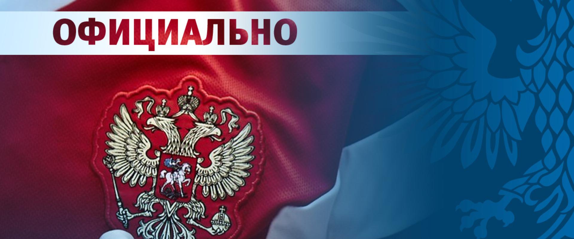 Сентябрьские матчи сборных пройдут в Москве