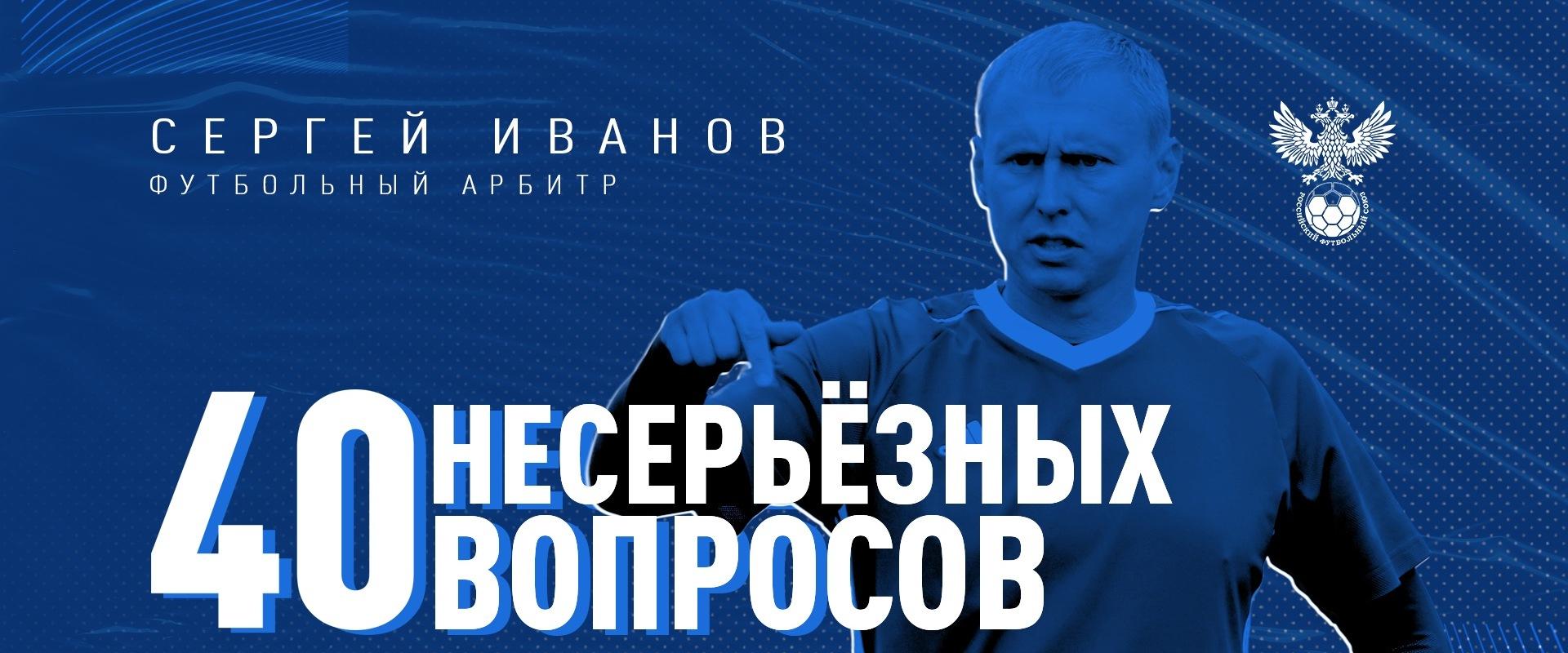 Сергей Иванов ответил на 40 несерьёзных вопросов