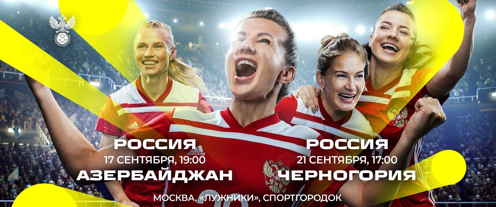 Открыта продажа билетов на домашние матчи женской сборной России