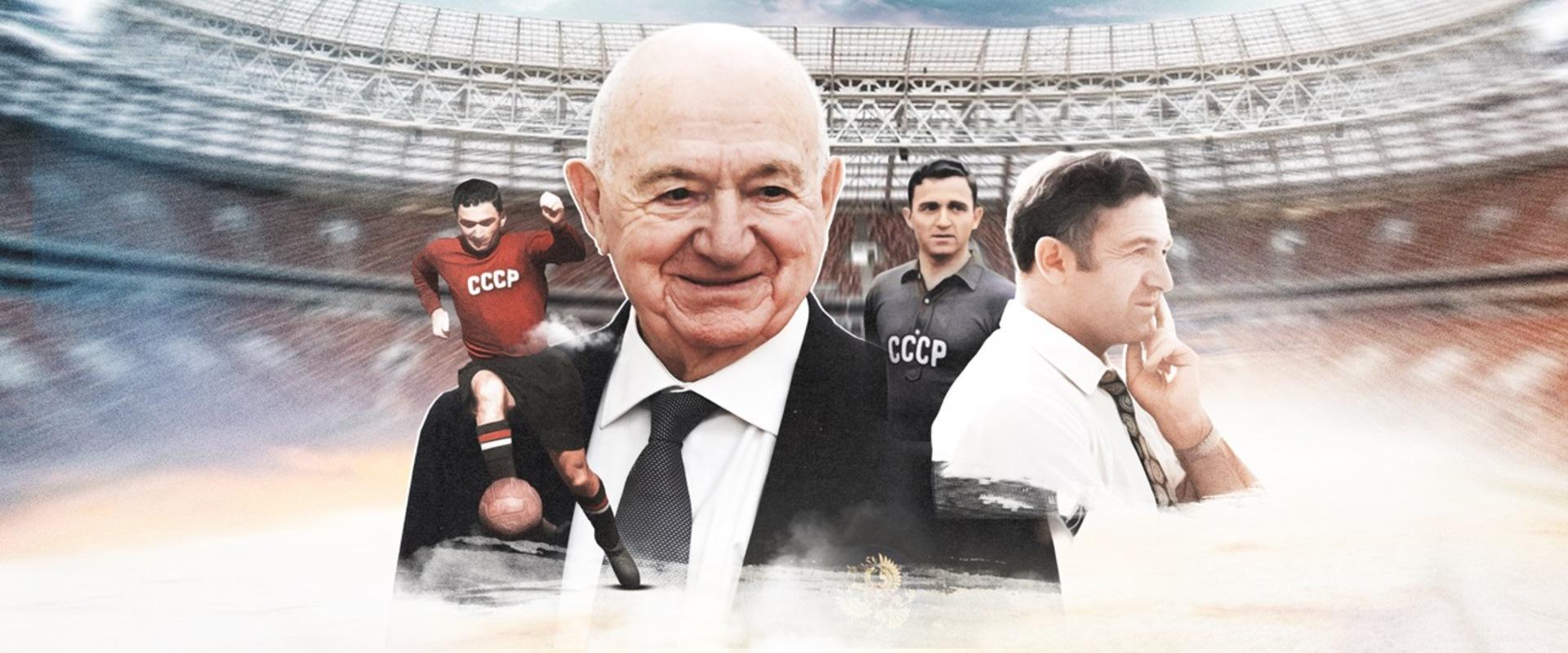 Вся жизнь - футбол. Никите Симоняну - 95!