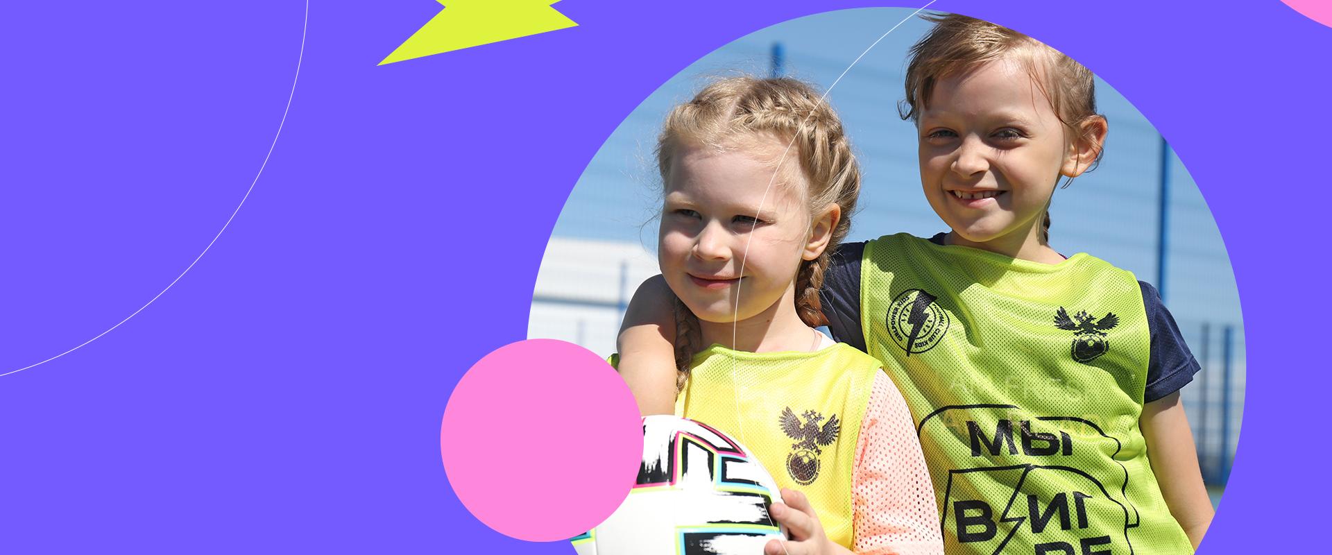 РФС учредил грант для спортшкол, которые работают с девочками
