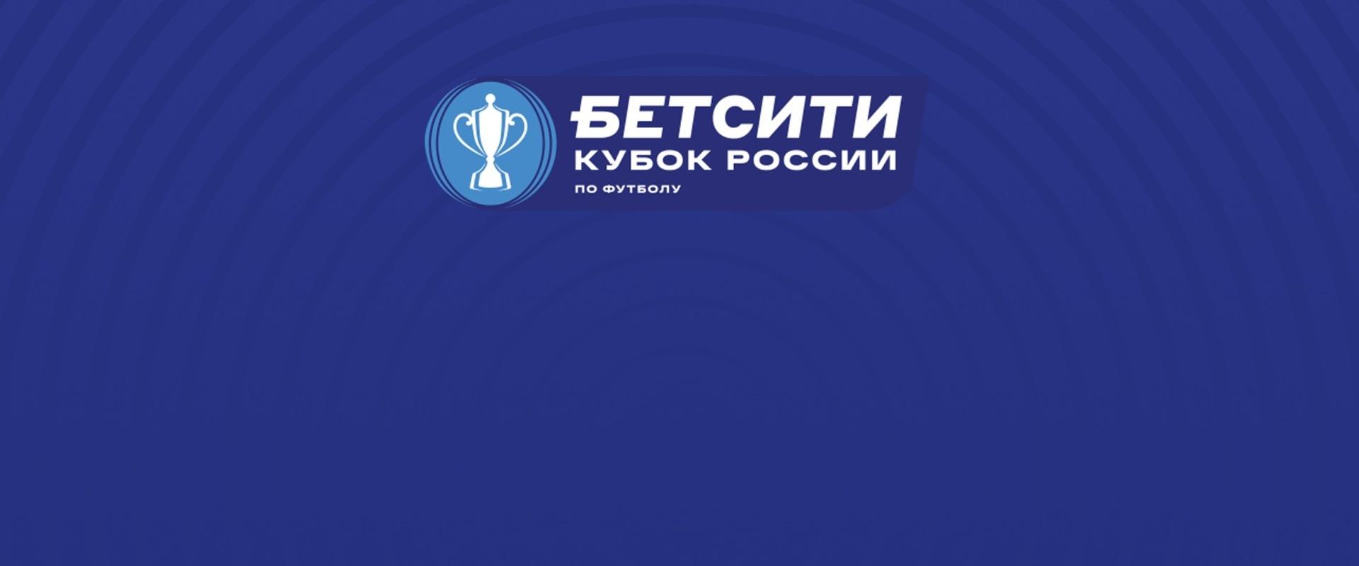 Определены все участники 1/8 финала Бетсити Кубка России